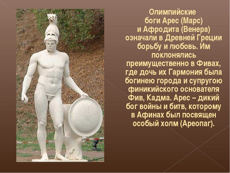 Олимпийские богиАрес(Марс) иАфродита(Венера) означали в Древней Греции б...