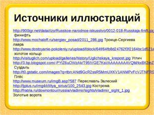 http://900igr.net/datai/izo/Russkoe-narodnoe-iskusstvo/0012-018-Russkaja-fini