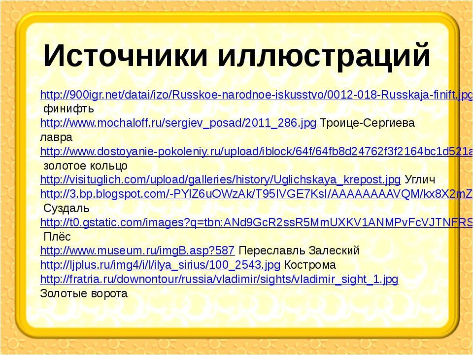 http://900igr.net/datai/izo/Russkoe-narodnoe-iskusstvo/0012-018-Russkaja-fini...