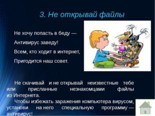 7. Если рядом с вами нет родственников, не встречайтесь в реальной жизни с л