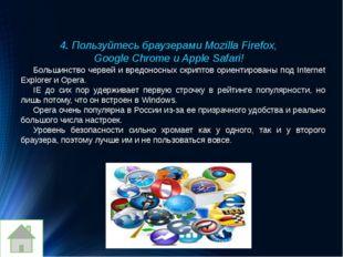 11.Используйте брандмауэр! Используйте брандмауэр Windows или другой брандм