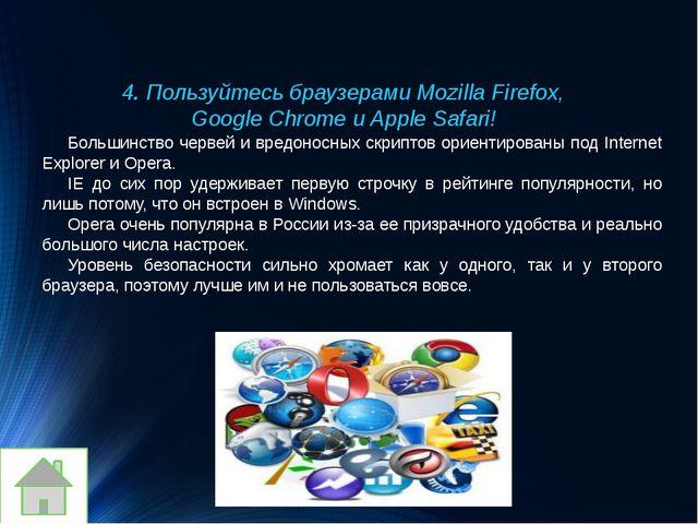 11.Используйте брандмауэр! Используйте брандмауэр Windows или другой брандм...