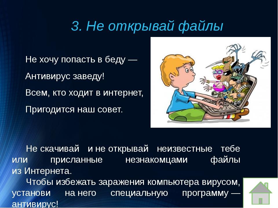 7. Если рядом с вами нет родственников, не встречайтесь в реальной жизни с л...