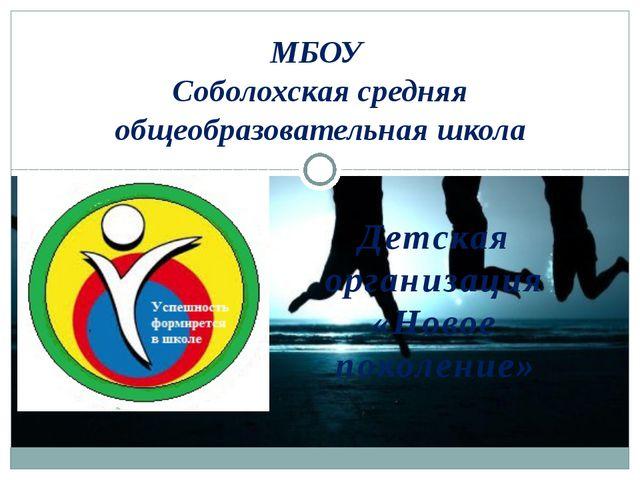 Детская организация «Новое поколение» МБОУ Соболохская средняя общеобразовате...