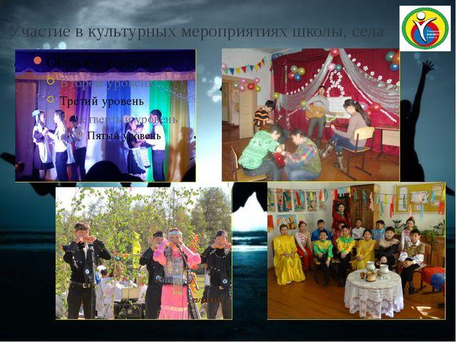 Участие в культурных мероприятиях школы, села