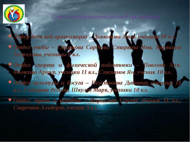 Совет самоуправления детской организации Лидер детской организации – Дьяконов...