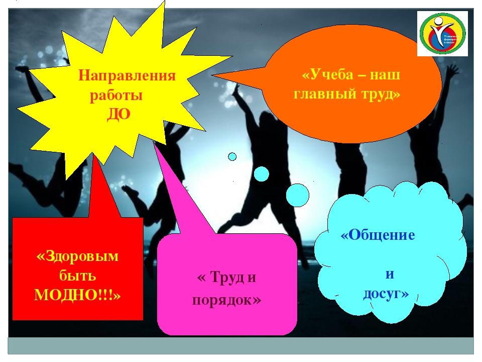 «Учеба – наш главный труд» « Труд и порядок» «Здоровым быть МОДНО!!!» «Общен...