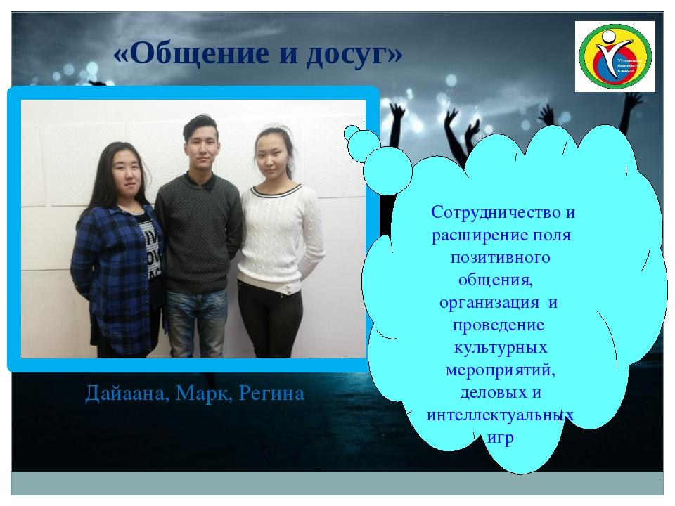 Сотрудничество и расширение поля позитивного общения, организация и проведен...