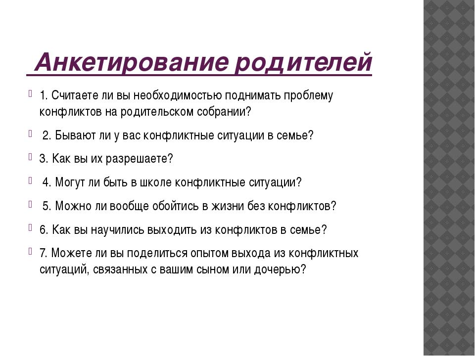 Анкетирование родителей 1. Считаете ли вы необходимостью поднимать проблему...