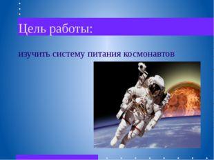 Цель работы: изучить систему питания космонавтов