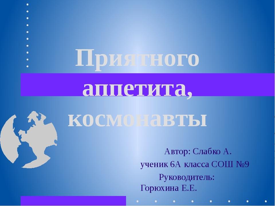 Приятного аппетита, космонавты Автор: Слабко А. ученик 6А класса СОШ №9 Руков...