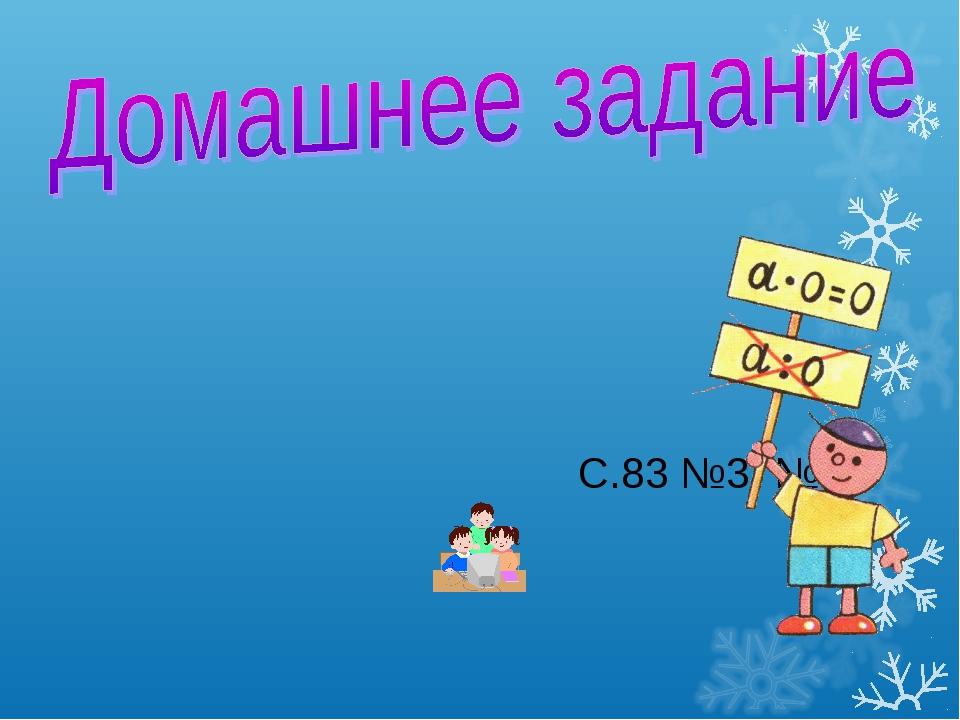 С.83 №3, №6