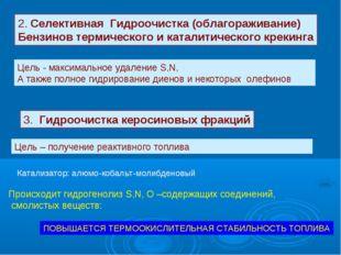 2. Селективная Гидроочистка (облагораживание) Бензинов термического и каталит