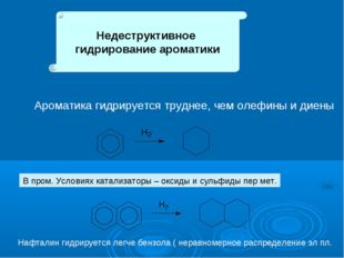 Недеструктивное гидрирование ароматики Ароматика гидрируется труднее, чем оле