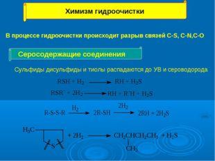 Химизм гидроочистки В процессе гидроочистки происходит разрыв связей C-S, C-N
