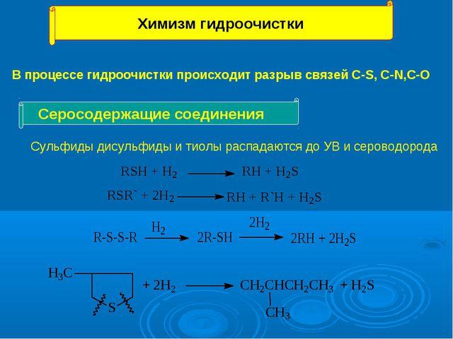 Химизм гидроочистки В процессе гидроочистки происходит разрыв связей C-S, C-N...