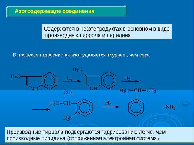 Азотсодержащие соединения Содержатся в нефтепродуктах в основном в виде произ...