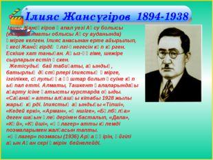 Ілияс Жансүгіров 1894-1938 . Ілияс Жансүгіров Қапал уезі Ақсу болысы (казірг