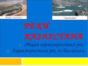 РЕКИ КАЗАХСТАНА Общая характеристика рек. Характеристика рек по бассейнам