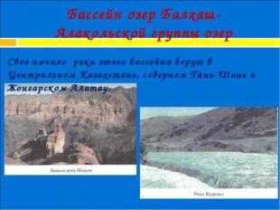 Бассейн озер Балхаш-Алакольской группы озер Свое начало реки этого бассейна б