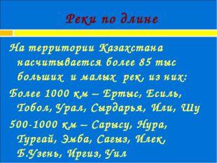 Реки по длине На территории Казахстана насчитывается более 85 тыс больших и м