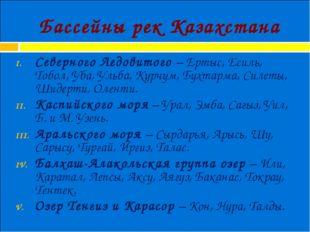 Бассейны рек Казахстана Северного Ледовитого – Ертыс, Есиль, Тобол, Уба, Ульб