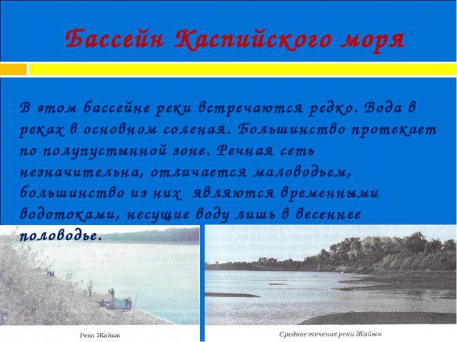 Бассейн Каспийского моря В этом бассейне реки встречаются редко. Вода в реках...