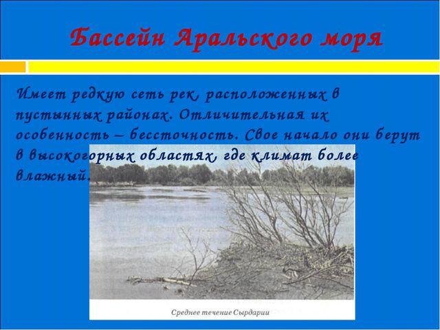 Бассейн Аральского моря Имеет редкую сеть рек, расположенных в пустынных райо...
