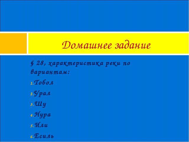 Домашнее задание § 28, характеристика реки по вариантам: Тобол Урал Шу Нура И...