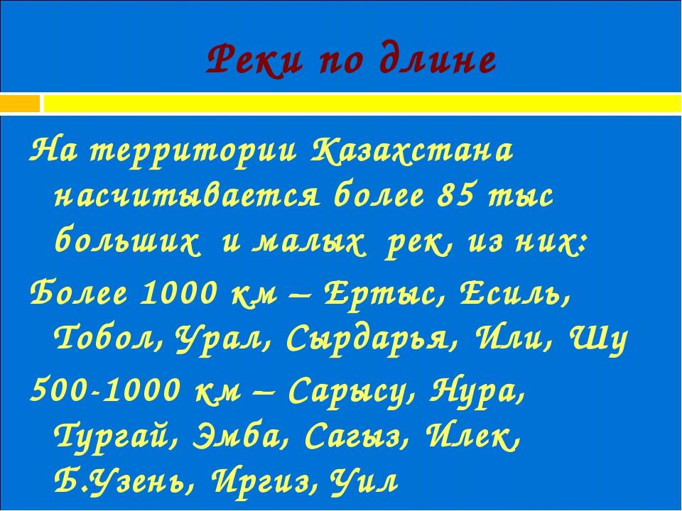 Реки по длине На территории Казахстана насчитывается более 85 тыс больших и м...