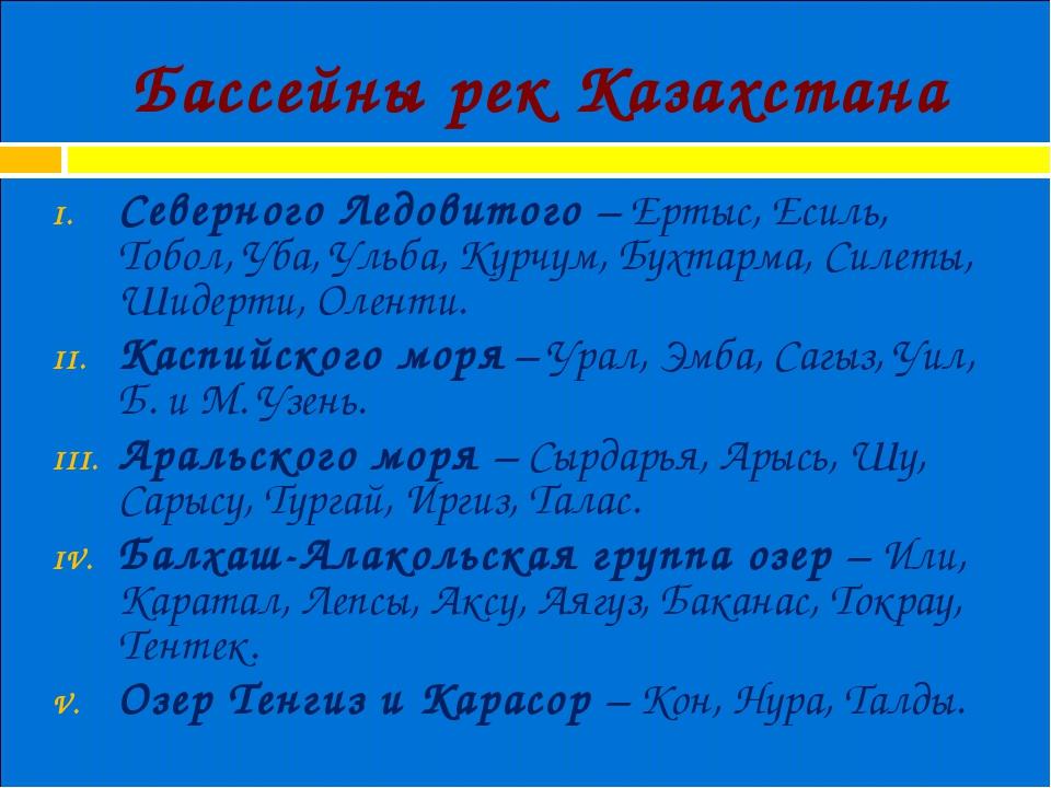 Бассейны рек Казахстана Северного Ледовитого – Ертыс, Есиль, Тобол, Уба, Ульб...