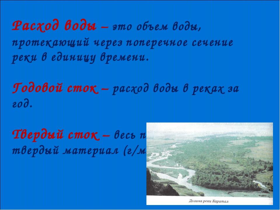 Расход воды – это объем воды, протекающий через поперечное сечение реки в еди...