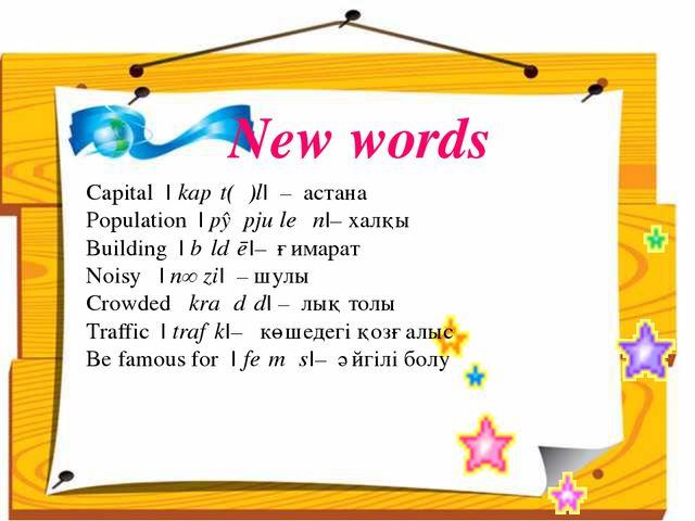 New words Capital |ˈkapɪt(ə)l| – астана Population |ˌpɑːpjuˈleɪʃn|– халқы Bui...