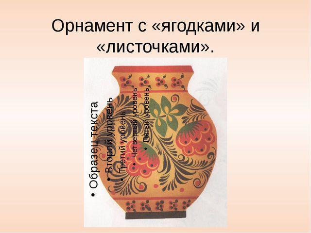 Орнамент с «ягодками» и «листочками».