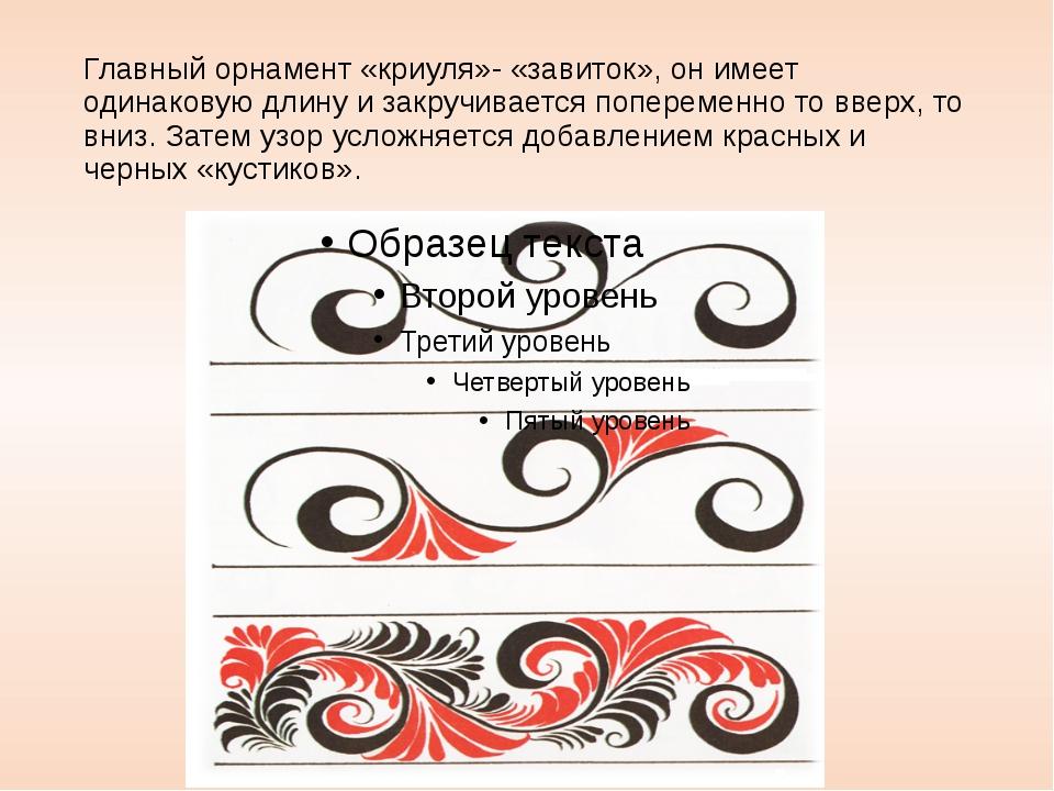 Главный орнамент «криуля»- «завиток», он имеет одинаковую длину и закручивает...