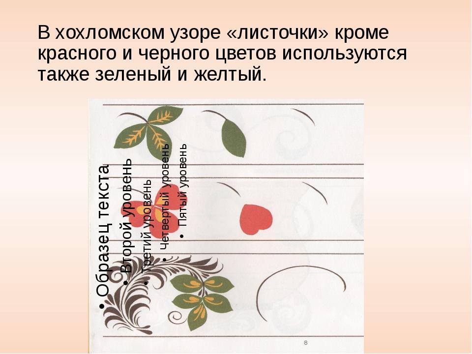 В хохломском узоре «листочки» кроме красного и черного цветов используются та...