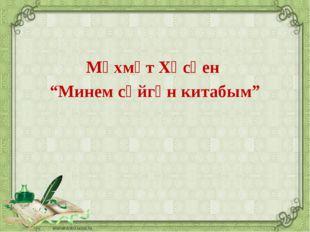 "Мәхмүт Хөсәен ""Минем сөйгән китабым"""