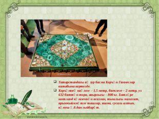 Татарстандагы иң зур басма Коръән Гиннеслар китабына кертелде. Коръәннең киңл