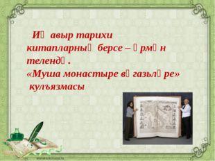 Иң авыр тарихи китапларның берсе – әрмән телендә. «Муша монастыре вәгазьләре