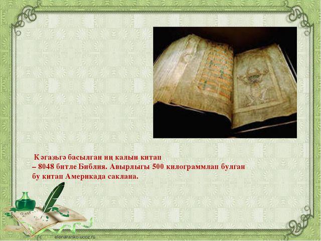 Кәгазьгә басылганиң калын китап – 8048 битле Библия. Авырлыгы 500 килограм...