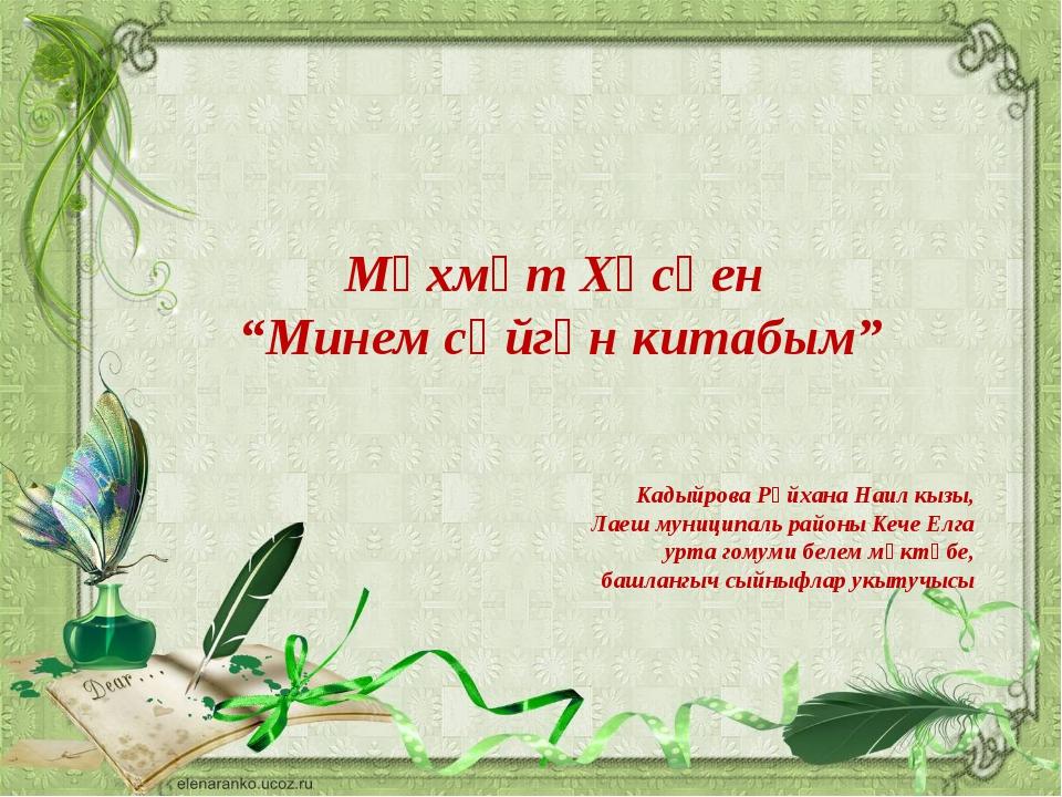 Кадыйрова Рәйхана Наил кызы, Лаеш муниципаль районы Кече Елга урта гомуми бе...