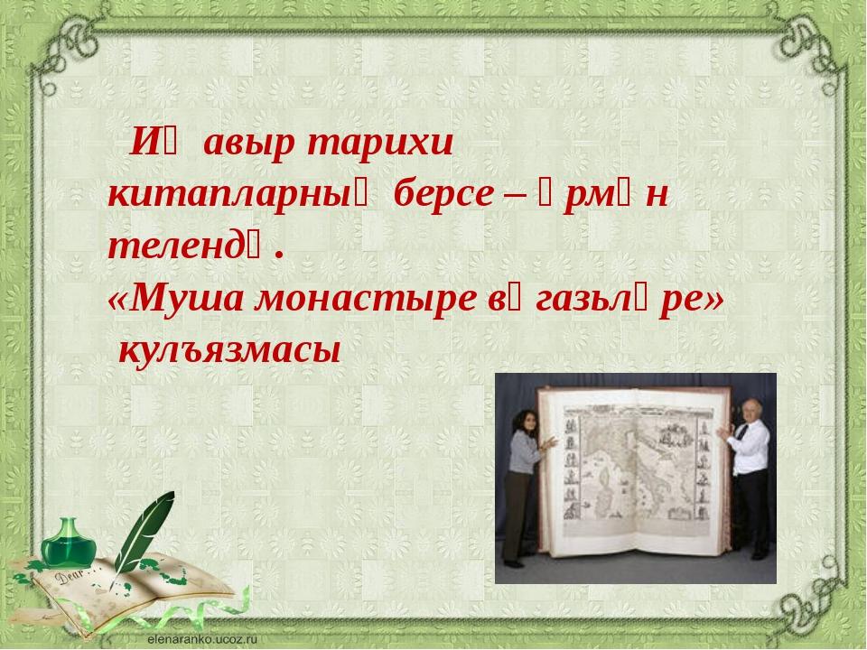 Иң авыр тарихи китапларның берсе – әрмән телендә. «Муша монастыре вәгазьләре...