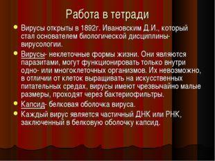 Работа в тетради Вирусы открыты в 1892г. Ивановским Д.И., который стал основа