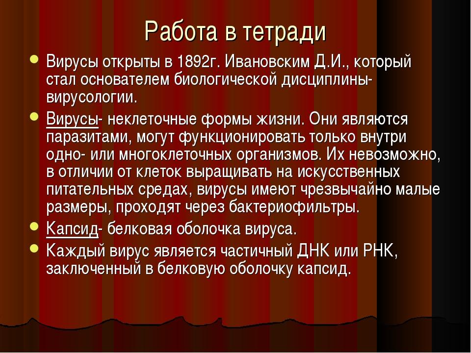 Работа в тетради Вирусы открыты в 1892г. Ивановским Д.И., который стал основа...