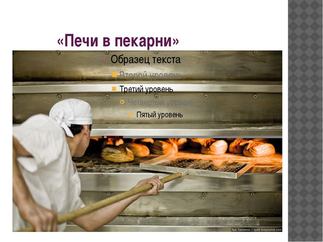 «Печи в пекарни»