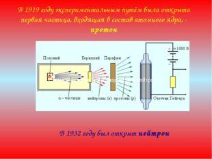 В 1919 году экспериментальным путём была открыта первая частица, входящая в с