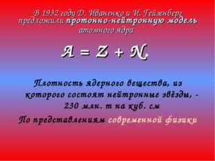 В 1932 году Д. Иваненко и И. Гейзенберг предложили протонно-нейтронную модель