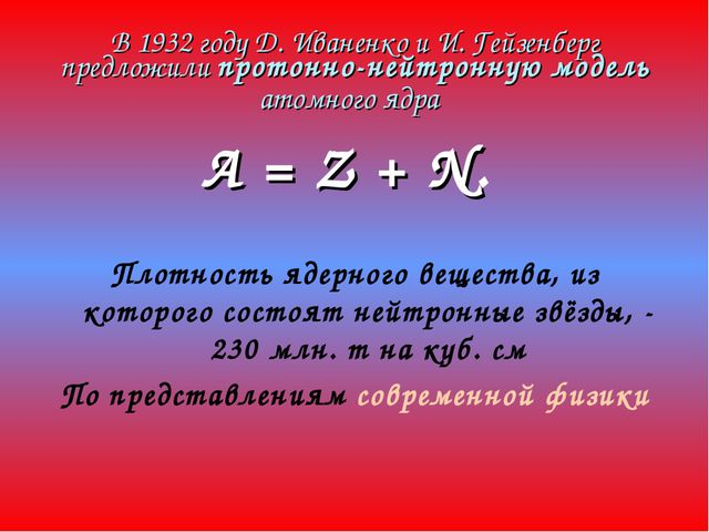 В 1932 году Д. Иваненко и И. Гейзенберг предложили протонно-нейтронную модель...
