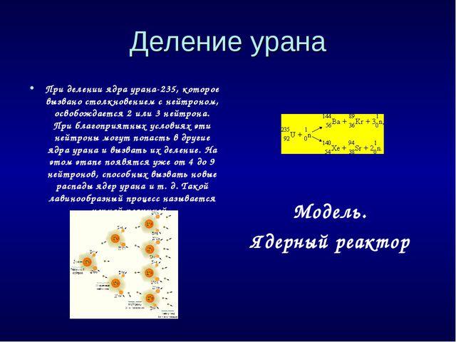 Деление урана При делении ядра урана-235, которое вызвано столкновением с ней...