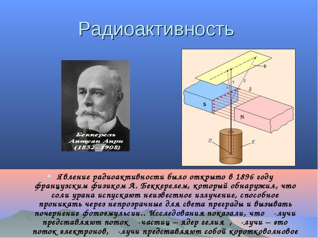 Радиоактивность Явление радиоактивности было открыто в 1896году французским...